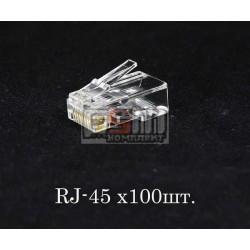 Коннектор RJ-45 8p8c 100шт