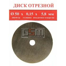 Отрезной диск спеченный алмаз 50x0.15x5.8