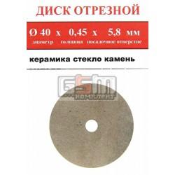 Отрезной диск спеченный алмаз 40x0.45x5,8