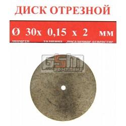 Отрезной диск спеченный алмаз 30x0.15x2