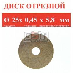 Отрезной диск спеченный алмаз 25x0.45x5,8