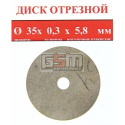 Отрезной диск спеченный алмаз 35x0.3x5.8