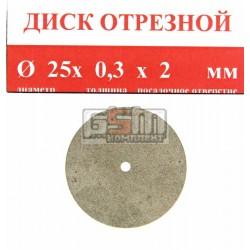 Отрезной диск спеченный алмаз 25x0.3x2