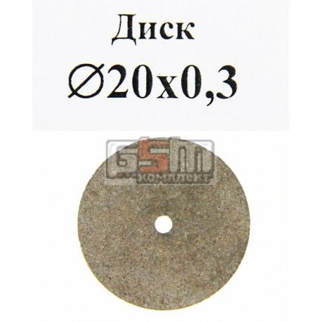 Отрезной диск спеченный алмаз 20x0.3x2