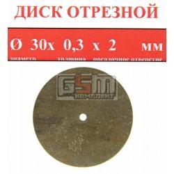 Отрезной диск спеченный алмаз 30x0.3x2