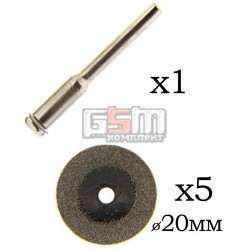 Алмазные диски 5шт + держатель диаметр диска 20мм, хвостовик 3мм, толщина диска 0,5-0,6 мм
