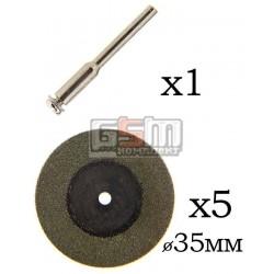 Алмазные диски 5шт + держатель диаметр диска 35мм, хвостовик 3мм, толщина диска 0,5-0,6 мм