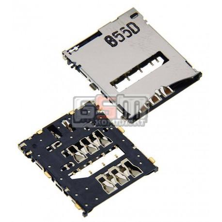 Коннектор SIM-карты для Sony C6602 L36h Xperia Z, C6603 L36i Xperia Z, C6606 L36a Xperia Z