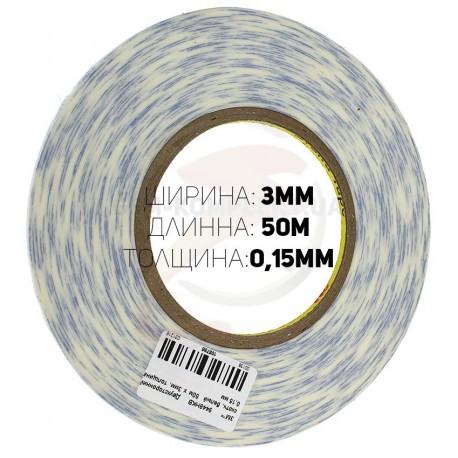 3M™ 9448HKB Двухсторонний скотч, белый 50м х 3мм, толщина 0,15 мм