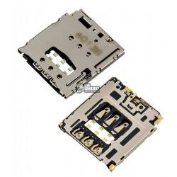 Коннектор SIM-карты для Motorola XT1062 Moto G2, XT1063 Moto G2, XT1064 Moto G2, XT1068 Moto G2