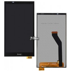 Дисплей для HTC Desire 820G Dual Sim, черный, с сенсорным экраном (дисплейный модуль)
