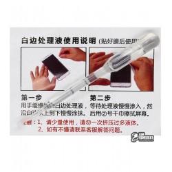 Жидкость гель Liquid в тюбике для заполнения воздушной прослойки при наклеивании защитного стекла на 2,5D
