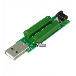 Нагрузка для USB тестера 1A 2A