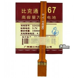 Аккумулятор универсальный для телефона, A67 1500mAh 43*40*5,4 мм