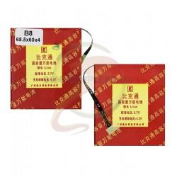 Универсальный аккумулятор B8 (68.5*60*4 2400mAh 3,7V)