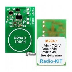Сенсорная кнопка выключатель без фиксации 7-24V/3A, M294.1
