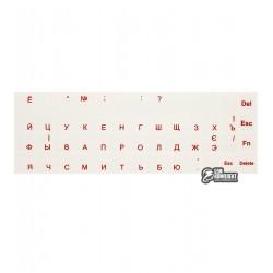 Наклейки на клавиатуру прозрачные (только русские, красные)