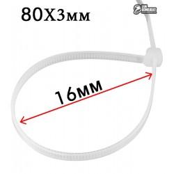 Стяжки кабельные 80 х 3 мм ProFix, белые, 100шт