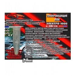 Токопроводящий лак Электро-1000, 1,0 мл