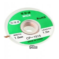 Лента-оплетка HandsKit 1,5mm косичка для демонтажа, длина 1,5м