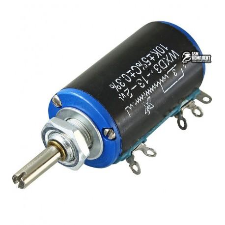 Резистор переменный проволочный 10 kOhm WXD3-13-2W, многооборотный