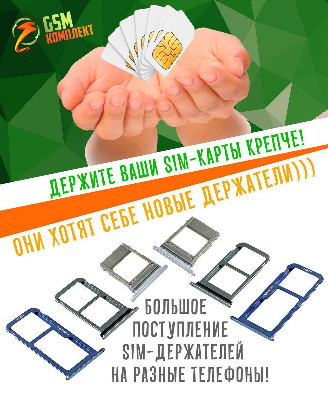 Держатели SIM-карты для мобильных телефонов