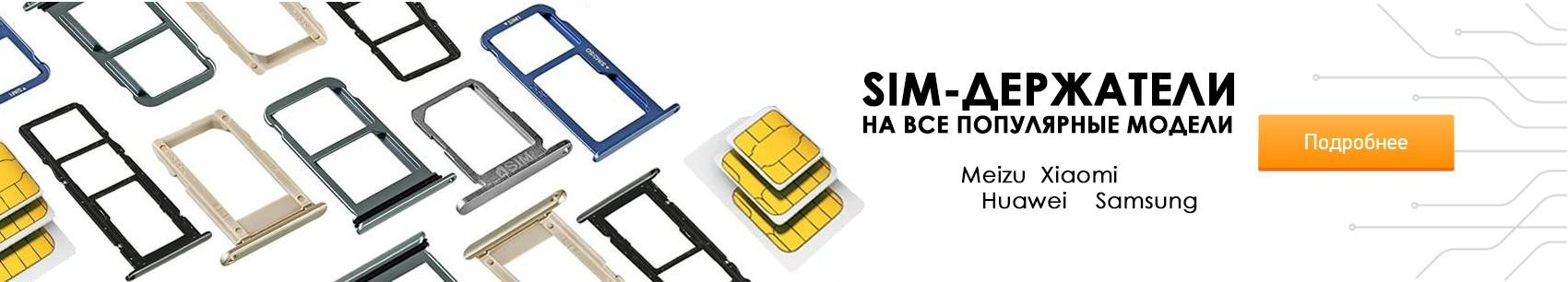 SIM-держатели